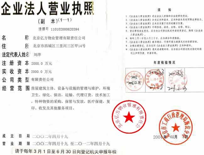 北京亿方物业管理有限责任公司